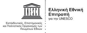 Unesco natcom hellenic gr