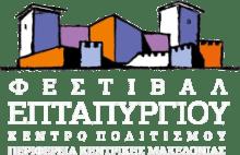 festival logoWhite220