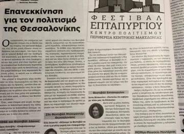 makedonia-Επανεκκίνηση-για-τον-πολιτισμό-