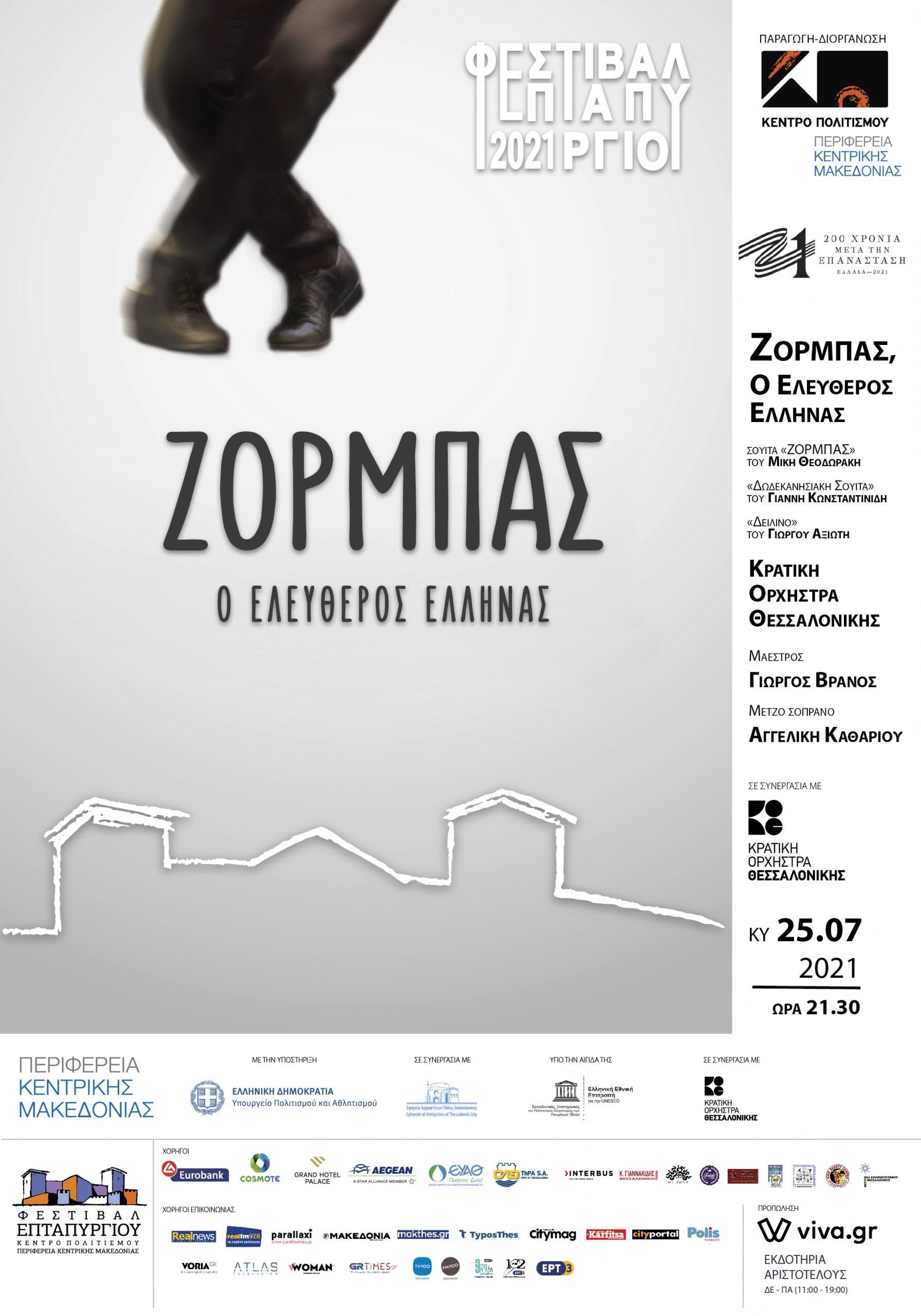 zorbas-35x50-1