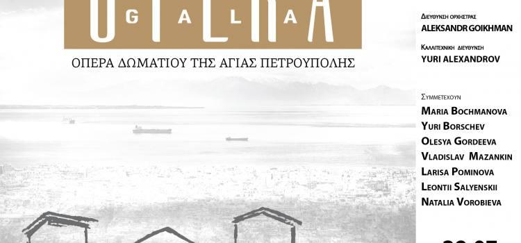 opera_gala_-35x50-1
