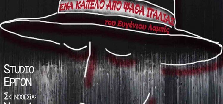 ΕΝΑ ΚΑΠΕΛΟ ΑΠΟ ΨΑΘΑ ΙΤΑΛΙΑΣ1