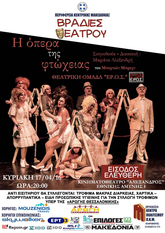 ΟΠΕΡΑ ΦΤΩΧΕΙΑΣ 1