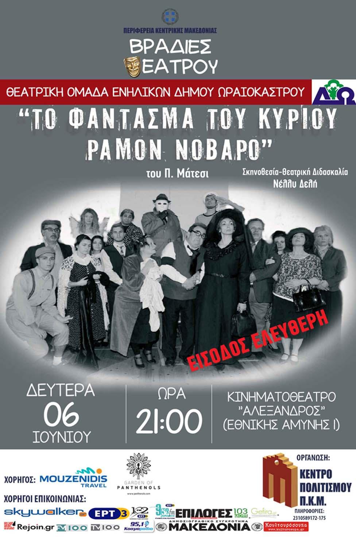 ΡΑΜΟΝ ΝΟΒΑΡΟ 060616 1