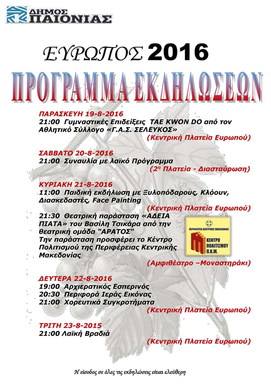 Αφίσα Πρόγραμμα Εκδηλώσων Ευρωπού 0