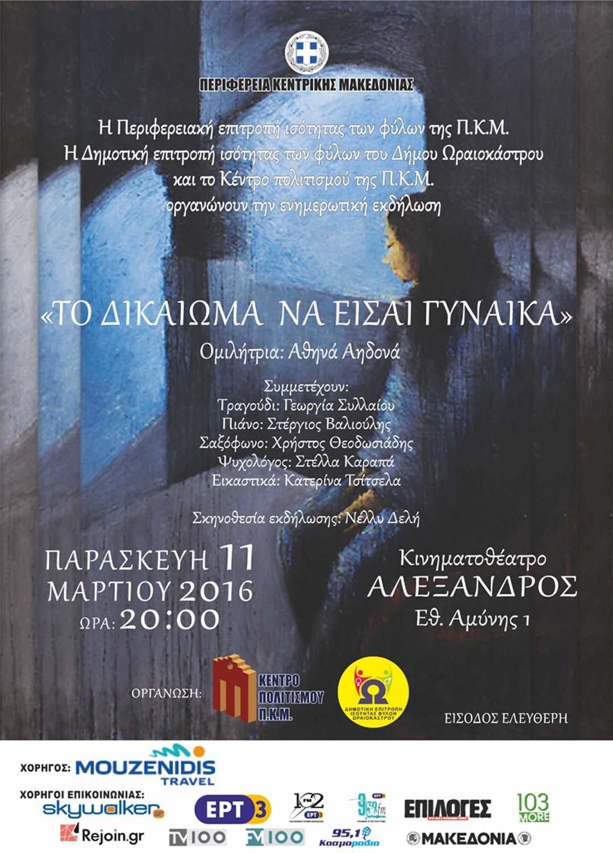 ΗΜΕΡΑ ΤΗΣ ΓΥΝΑΙΚΑΣ final 1