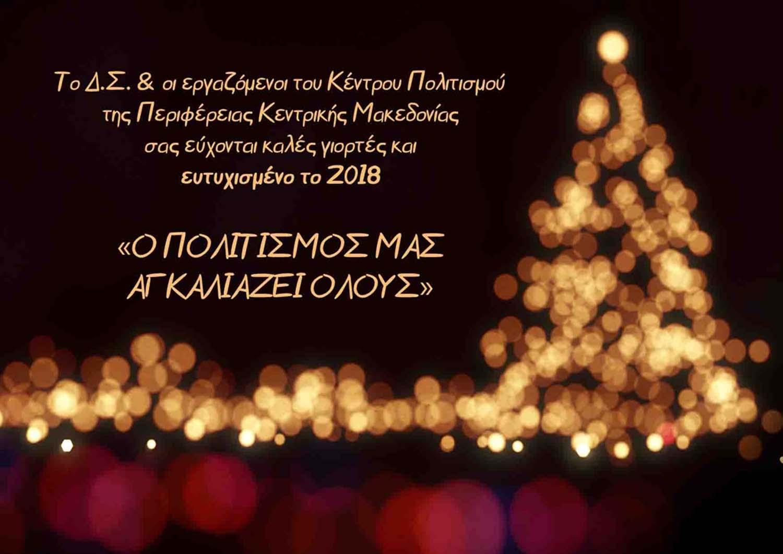 ΚΑΡΤΑ ΚΕΝΤΡΟ ΠΟΛΙΤΙΣΜΟΥ 2018 0