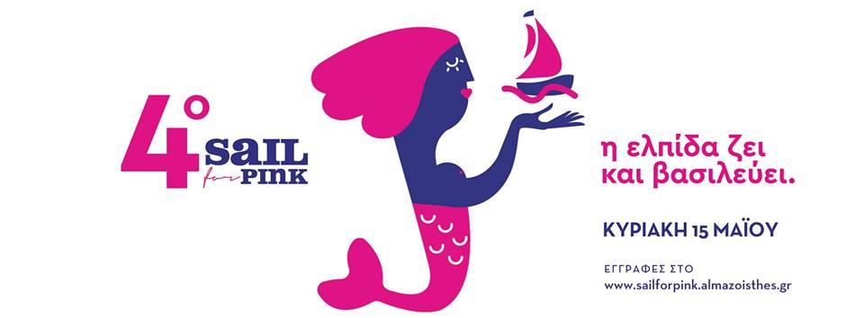 4o Sail Pink