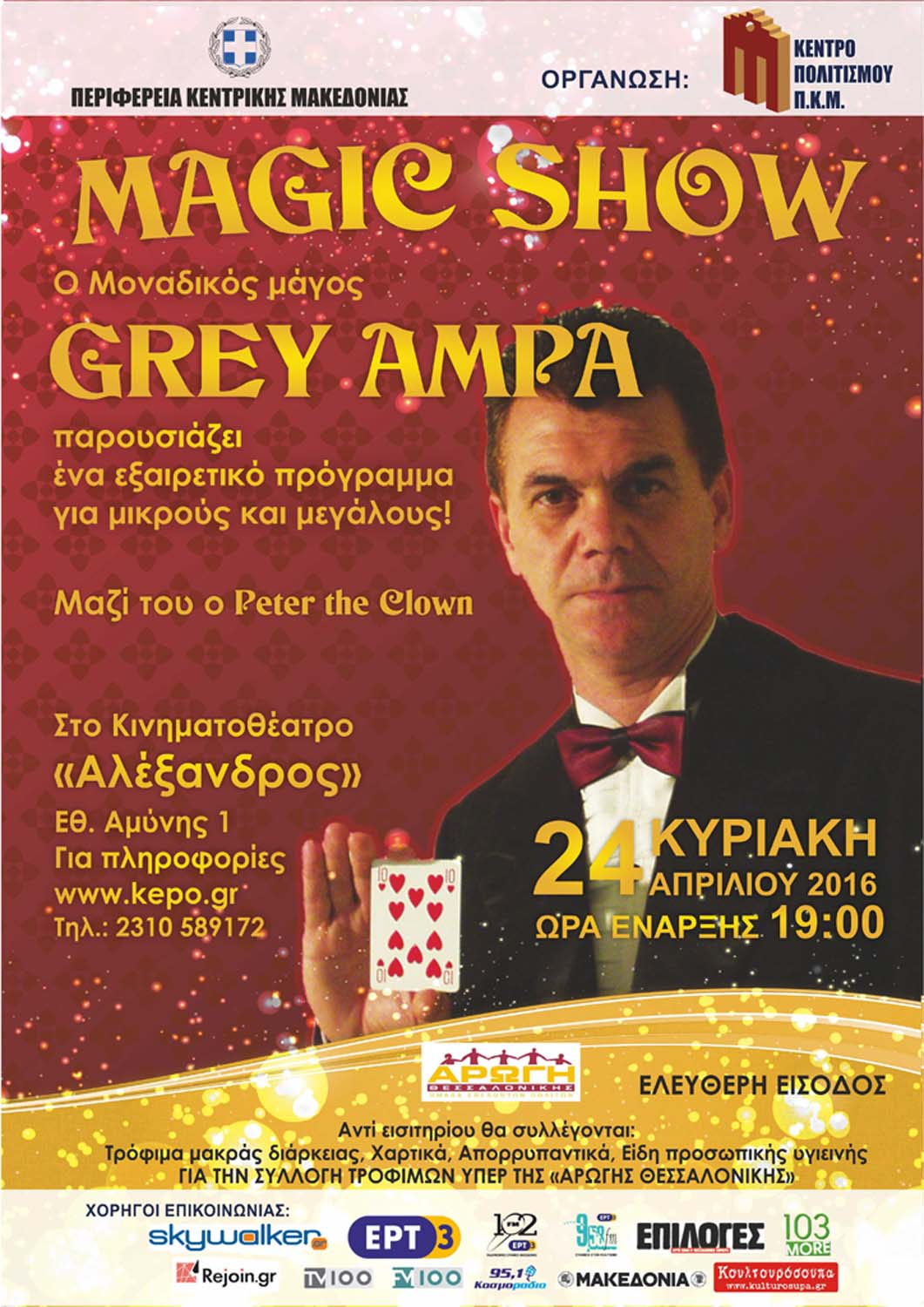 MAGIC SHOW2 TELIKH 1