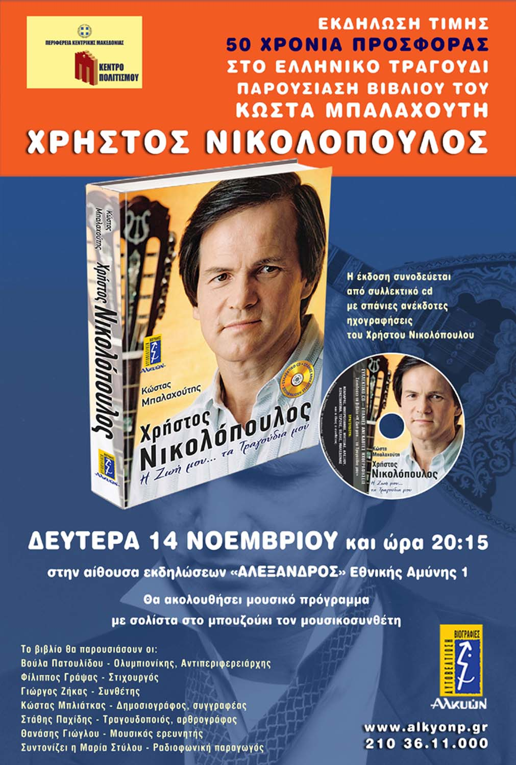 NIKOLOPOULOS AFISA THESSALONIKH low 1