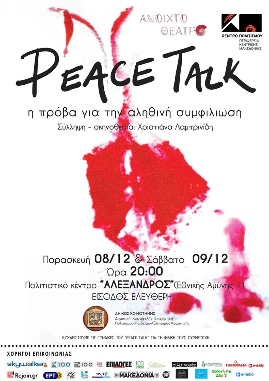 PEACE TALK προωθηση