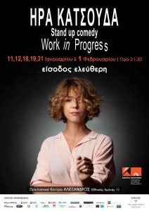 WORK IN PROGRESS KATSOUDA 1 0