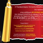 invitation 0