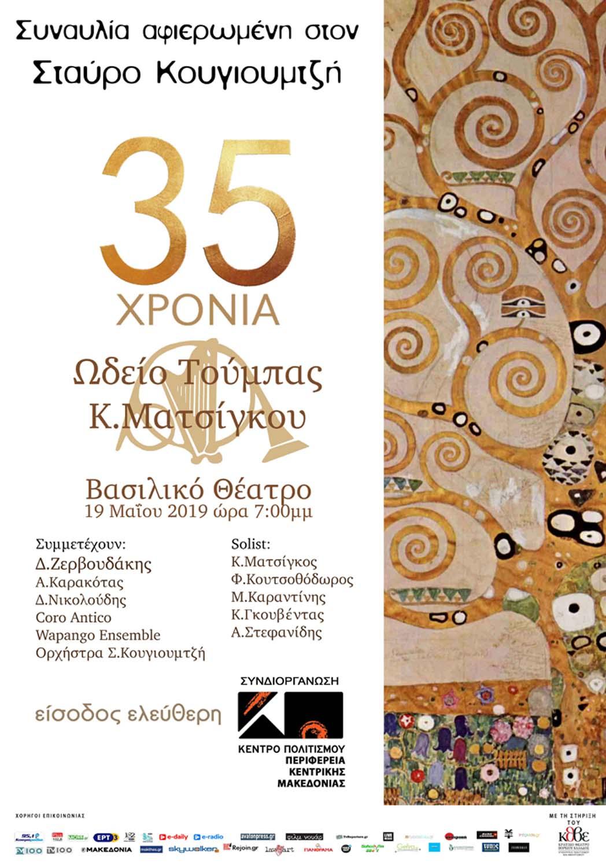 35 ΧΡΟΝΙΑ 0