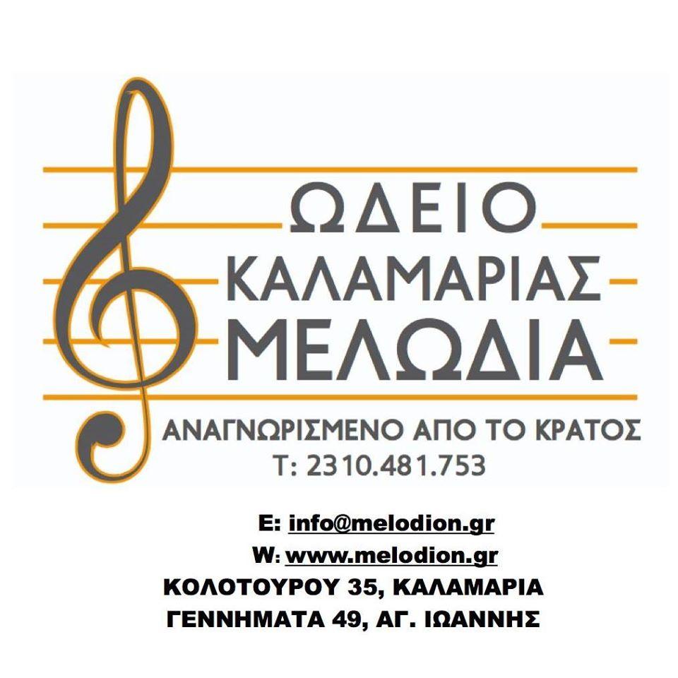 Ωδείο Καλαμαριάς