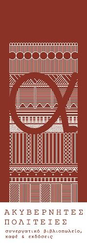 Συνεργατικό Βιβλιοπωλείο - Καφέ Ακυβέρνητες Πολιτείες