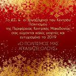 ΚΑΡΤΑ ΚΕΝΤΡΟ ΠΟΛΙΤΙΣΜΟΥ 2019 0