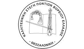 Καλλιτεχνική Στέγη Ποντίων Βορείου Ελλάδος