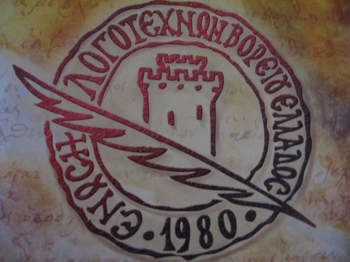 Ένωση Λογοτεχνών Βορείου Ελλάδος