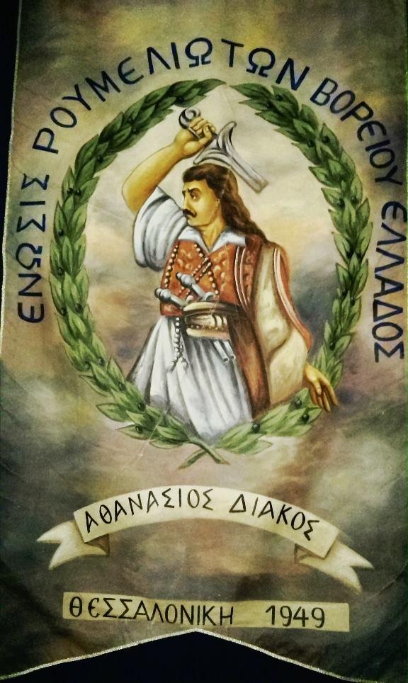 Ένωση Ρουμελιωτών Βορείου Ελλάδος