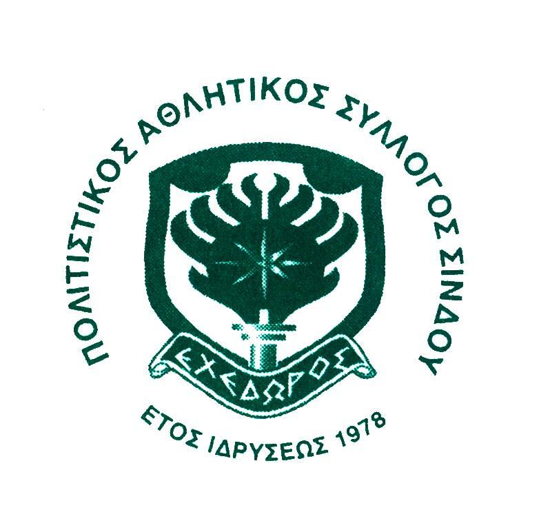 Πολιτιστικός Αθλητικός Σύλλογος Σίνδου, Εχέδωρος