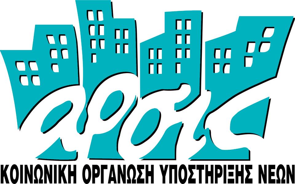 Κοινωνική Οργάνωση Υποστήριξης Νέων (ΑΡΣΙΣ)