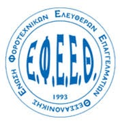 Ένωση Φοροτεχνικών Ελεύθερων Επαγγελματιών Θεσσαλονίκης