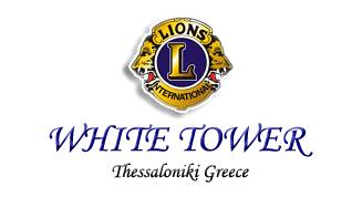 ΔΙΕΘΝΗΣ ΟΡΓΑΝΩΣΗ ΛΕΣΧΗΣ LIONS ΘΕΣ/ΝΙΚΗΣ