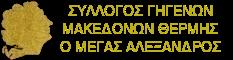 Χορωδία Συλλόγου Γηγενών Μακεδόνων Θέρμης