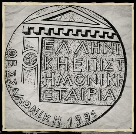 Ελληνική Επιστημονική Εταιρεία