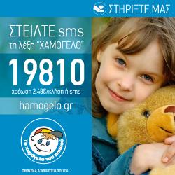 -του-Παιδιού-250X250