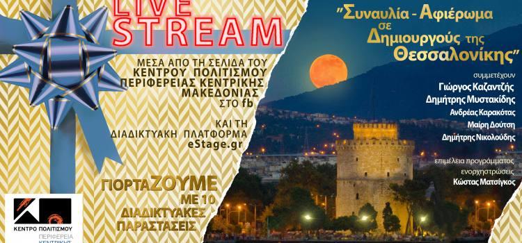 10.1-θεσσαλονίκη4-002