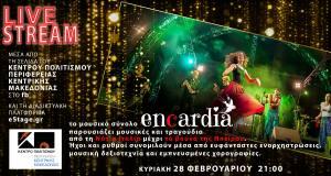 encardia-1