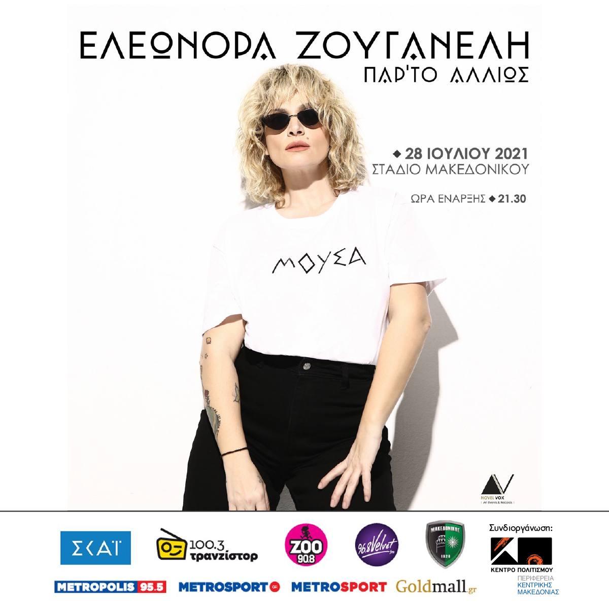 -Ζουγανέλη_zouganeli-promo-post-copy-2