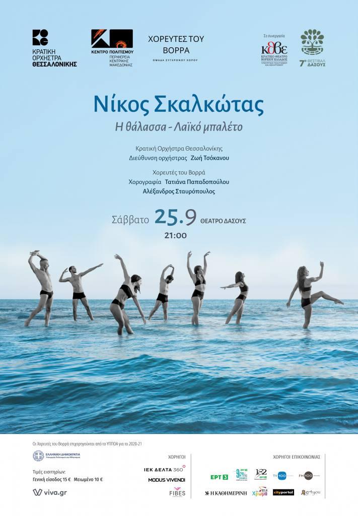 -25σεπ21_Νίκος-Σκαλκώτας-Η-Θάλασσα