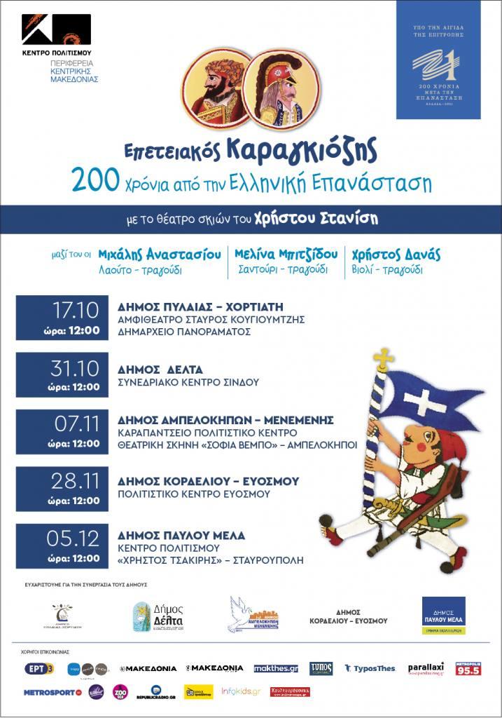 35x50_banner-_karagkiozis-5-1